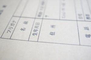 法人リスト販売業者から個人名簿を購入することはできる?
